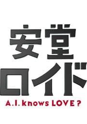 安堂ロイド〜A.I. knows LOVE?〜 Vol.1