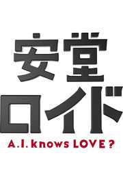 【Blu-ray】安堂ロイド〜A.I. knows LOVE?〜 Vol.1