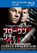 【Blu-ray】ブロークンシティ