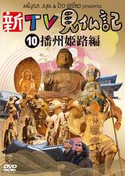 新TV見仏記 10 播州姫路編
