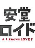 【Blu-ray】安堂ロイド〜A.I. knows LOVE?〜 Vol.3