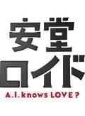 【Blu-ray】安堂ロイド〜A.I. knows LOVE?〜 Vol.4