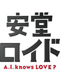 【Blu-ray】安堂ロイド〜A.I. knows LOVE?〜 Vol.5