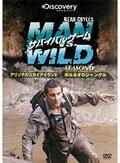 サバイバルゲーム MAN VS. WILD シーズン6 アリゾナのスカイアイランド/ボルネオのジャングル 編