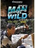 サバイバルゲーム MAN VS. WILD シーズン6 ワイルド・ウエスト/撮影秘話4 編