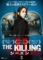 THE KILLING/キリング シーズン2 vol.3