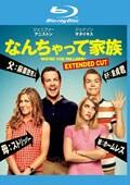 【Blu-ray】なんちゃって家族 エクステンデッド・バージョン