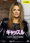 キャッスル/ミステリー作家のNY事件簿 シーズン4 Vol.3