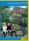【Blu-ray】夢と狂気の王国