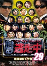 逃走中 29〜run for money〜【奥様はかぐや姫】