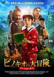 ピノキオの大冒険 前編・奇跡の誕生