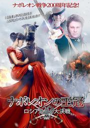 ナポレオンの王冠 〜ロシア大決戦