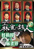 四神降臨外伝 麻雀の鉄人 挑戦者鈴木大介 下巻