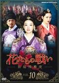 花たちの戦い -宮廷残酷史- Vol.10