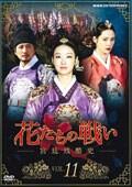花たちの戦い -宮廷残酷史- Vol.11