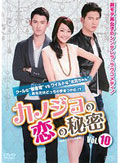 カノジョの恋の秘密 <台湾オリジナル放送版>セット2