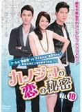 カノジョの恋の秘密 <台湾オリジナル放送版> Vol.10