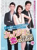 カノジョの恋の秘密 <台湾オリジナル放送版> Vol.11