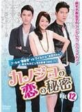 カノジョの恋の秘密 <台湾オリジナル放送版> Vol.12