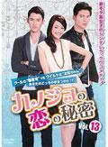 カノジョの恋の秘密 <台湾オリジナル放送版> Vol.13