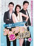 カノジョの恋の秘密 <台湾オリジナル放送版> Vol.14