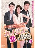 カノジョの恋の秘密 <台湾オリジナル放送版> Vol.16