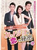 カノジョの恋の秘密 <台湾オリジナル放送版> Vol.17
