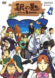 銀の匙 Silver Spoon VOLUME 9