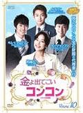 金よ出てこい☆コンコン <テレビ放送版> Vol.10