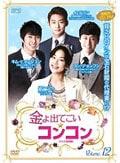 金よ出てこい☆コンコン <テレビ放送版> Vol.12