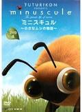 ミニスキュル 〜小さなムシの物語〜 4