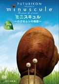 ミニスキュル 〜小さなムシの物語〜 5