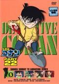 名探偵コナン DVD PART22 vol.5