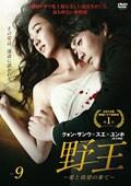 野王〜愛と欲望の果て〜 Vol.9
