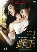 野王〜愛と欲望の果て〜 Vol.11