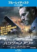 【Blu-ray】ハリケーンアワー