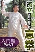 孫立 実戦中国武術 意拳 入門編 Part.1