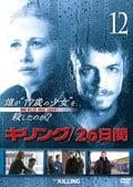 キリング/26日間 12