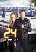 24 −TWENTY FOUR− リブ・アナザー・デイ vol.3