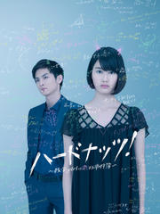 ハードナッツ!〜数学girlの恋する事件簿〜 Vol.2