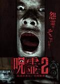 呪霊映像 放送出来ない投稿動画 4