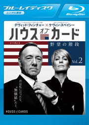 【Blu-ray】ハウス・オブ・カード 野望の階段 シーズン 1 Vol.2