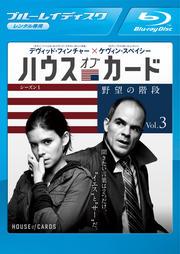 【Blu-ray】ハウス・オブ・カード 野望の階段 シーズン 1 Vol.3