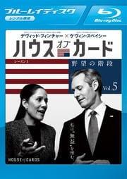 【Blu-ray】ハウス・オブ・カード 野望の階段 シーズン 1 Vol.5