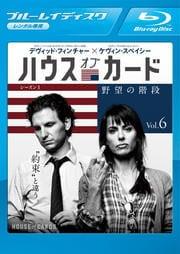 【Blu-ray】ハウス・オブ・カード 野望の階段 シーズン 1 Vol.6