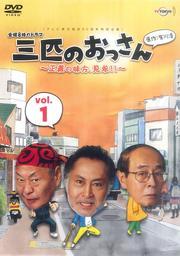 三匹のおっさん 〜正義の味方、見参!!〜 vol.1