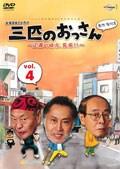 三匹のおっさん 〜正義の味方、見参!!〜 vol.4