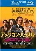 【Blu-ray】アメリカン・ハッスル