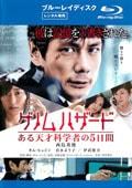 【Blu-ray】ゲノムハザード ある天才科学者の5日間