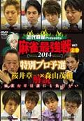 近代麻雀Presents 麻雀最強戦2014